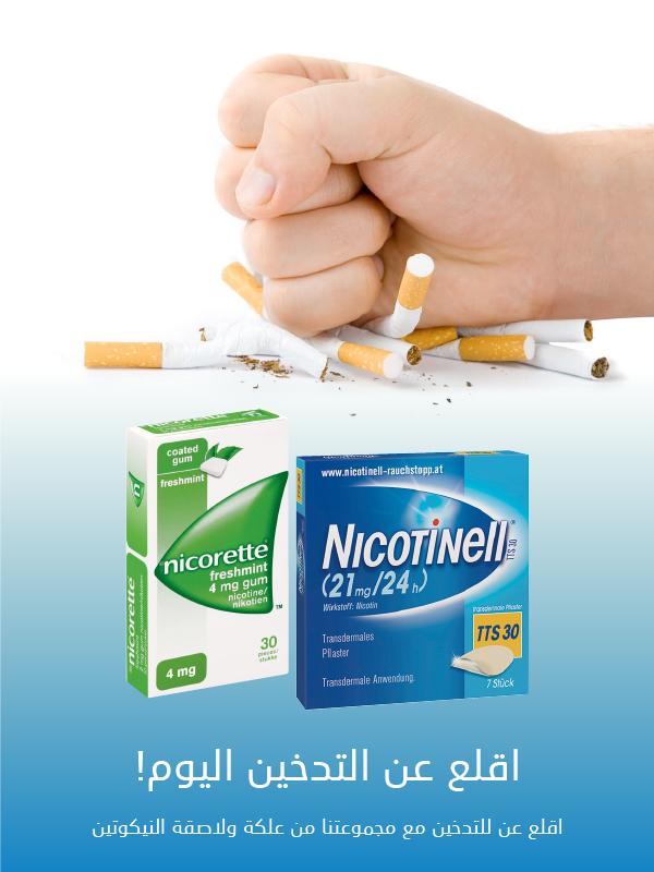 اقلع عن التدخين