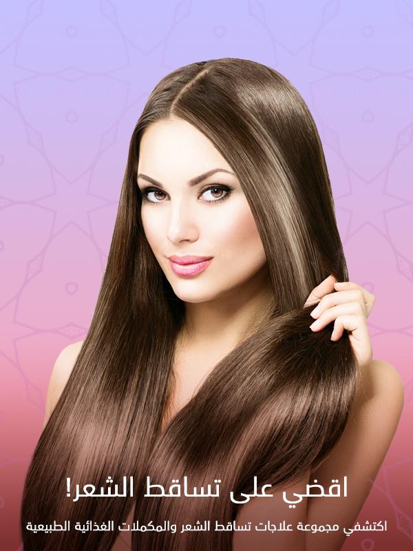 علاجات تساقط الشعر