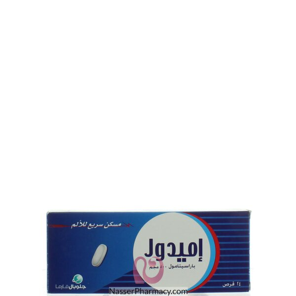 ايميدول (emidol) 500 ملغ ( 24 قرص)
