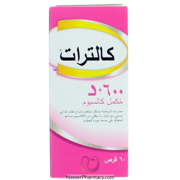 تسوق أونلاين كالترات Caltrate 600 فيتامين د 60 قرص من صيدليات ناصر البحرين