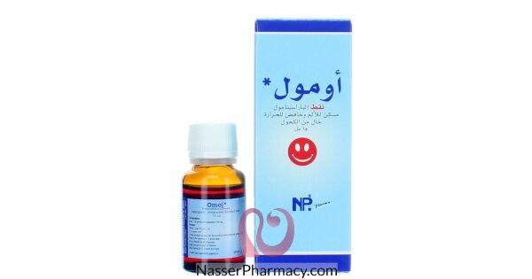 Buy Omol 100 Mg 1ml Drops 15 Ml From Nasser Pharmacy In Bahrain